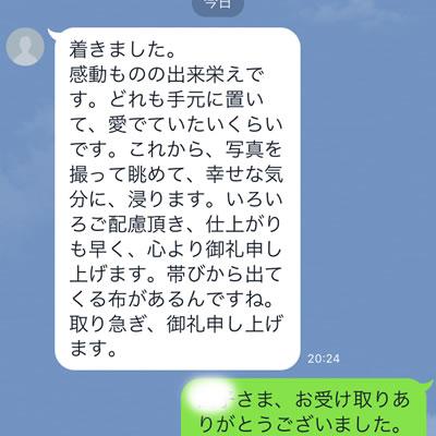 SNSのからのメッセージ