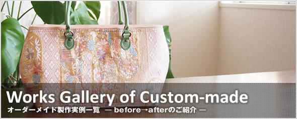 Works Gallery of Custom-made オーダーメイド製作実例一覧  ― before→afterのご紹介 ―