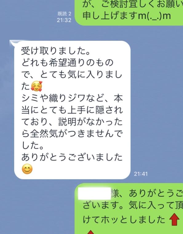 【東京都リピーター U様】