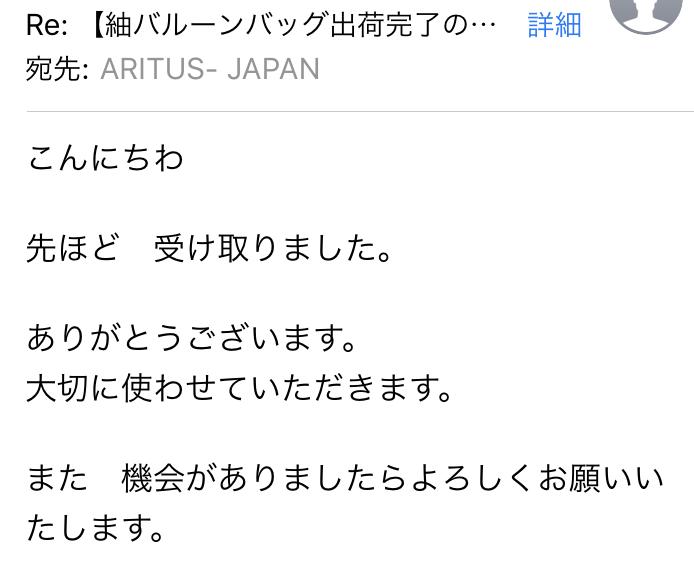 【愛知県 リピーターH様】帯バルーンバッグ