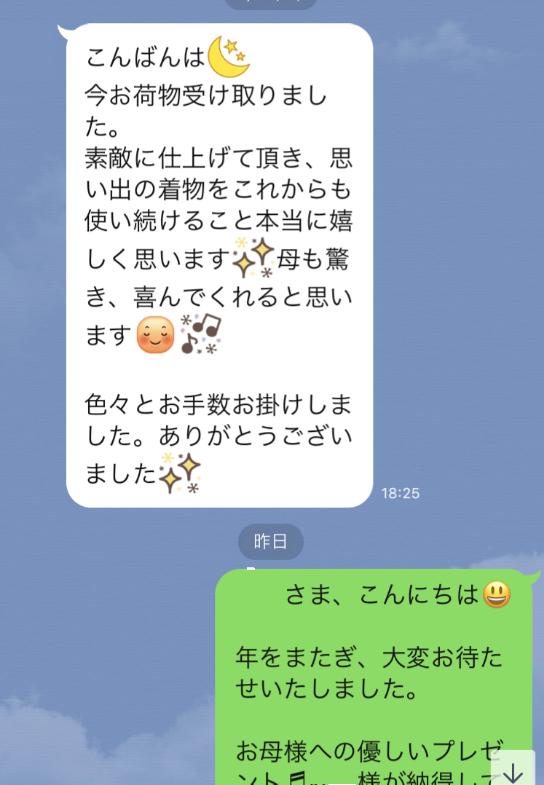 【神奈川県 H様】着物クラッチポーチ