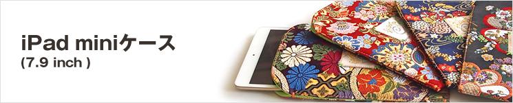 iPad miniケース  (7.9 inch )